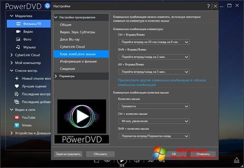 截圖 PowerDVD Windows 7