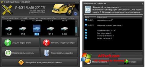 截圖 D-Soft Flash Doctor Windows 7