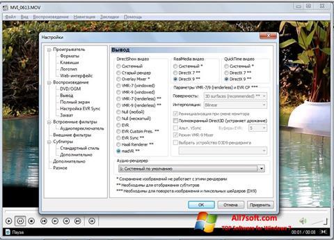 截圖 K-Lite Mega Codec Pack Windows 7