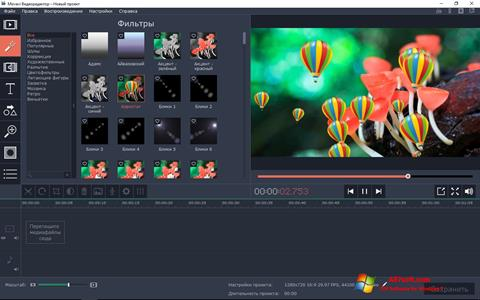 截圖 Movavi Video Editor Windows 7
