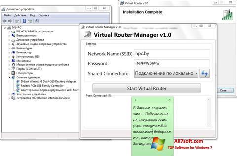 截圖 Virtual Router Manager Windows 7