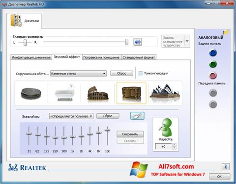 截圖 Realtek AC97 Audio Driver Windows 7
